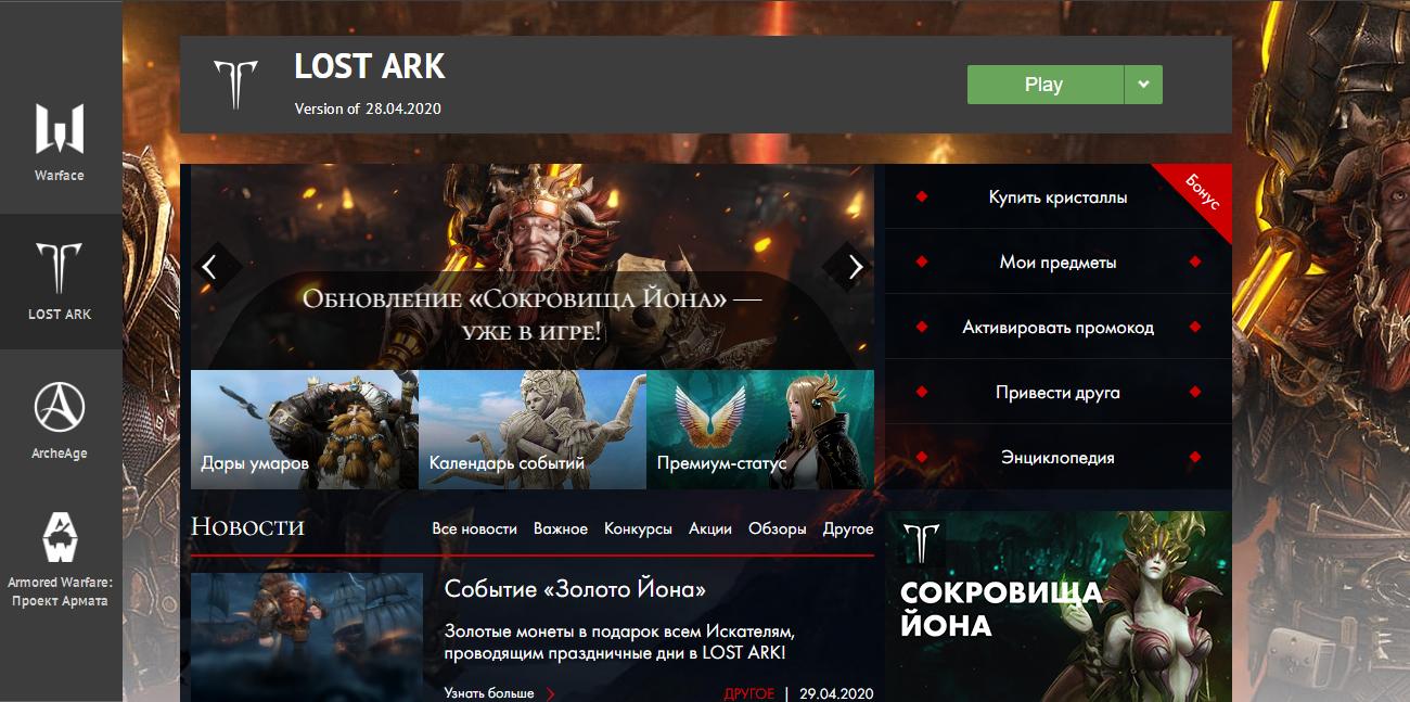 Lost Ark Exitlag VPN Guia como jugar